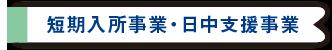 短期入所事業・日中支援事業