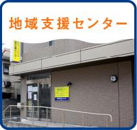 地域支援センター