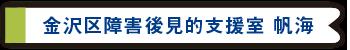 金沢区障害者後見的支援室 帆海