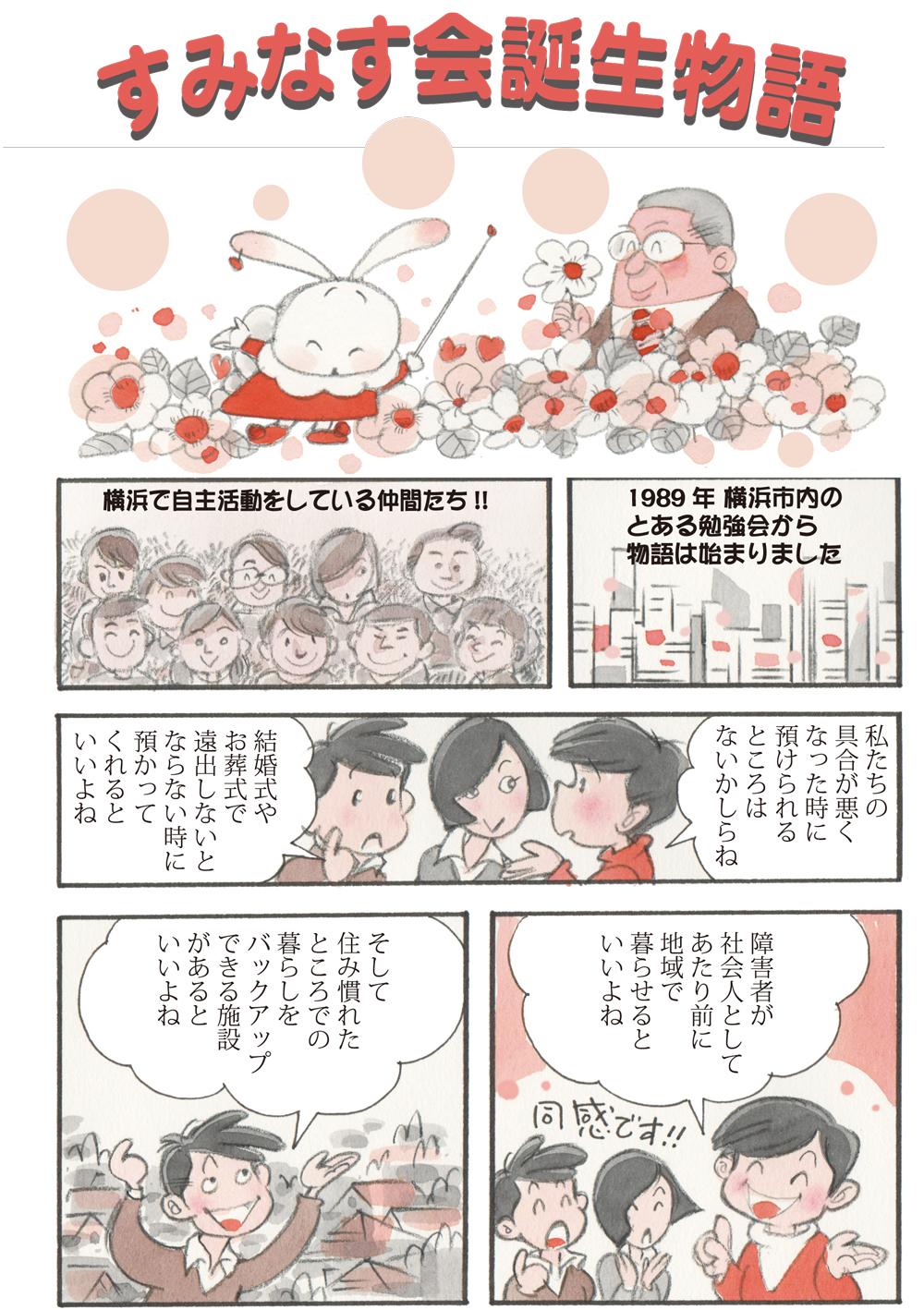 すみなす会誕生物語 1p
