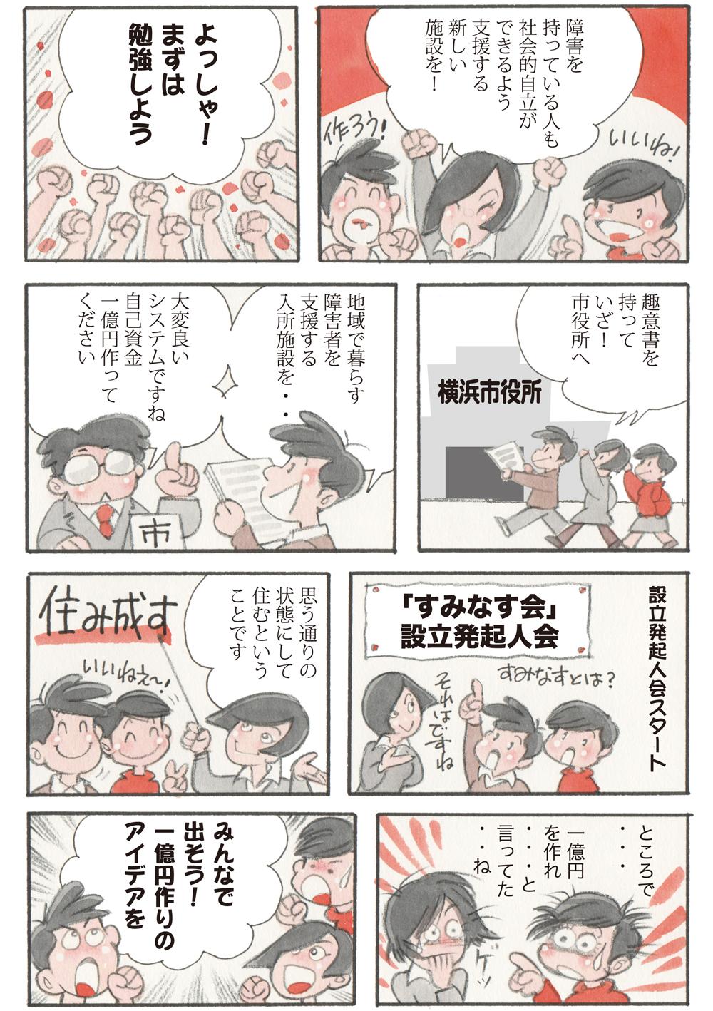 すみなす会誕生物語 2p
