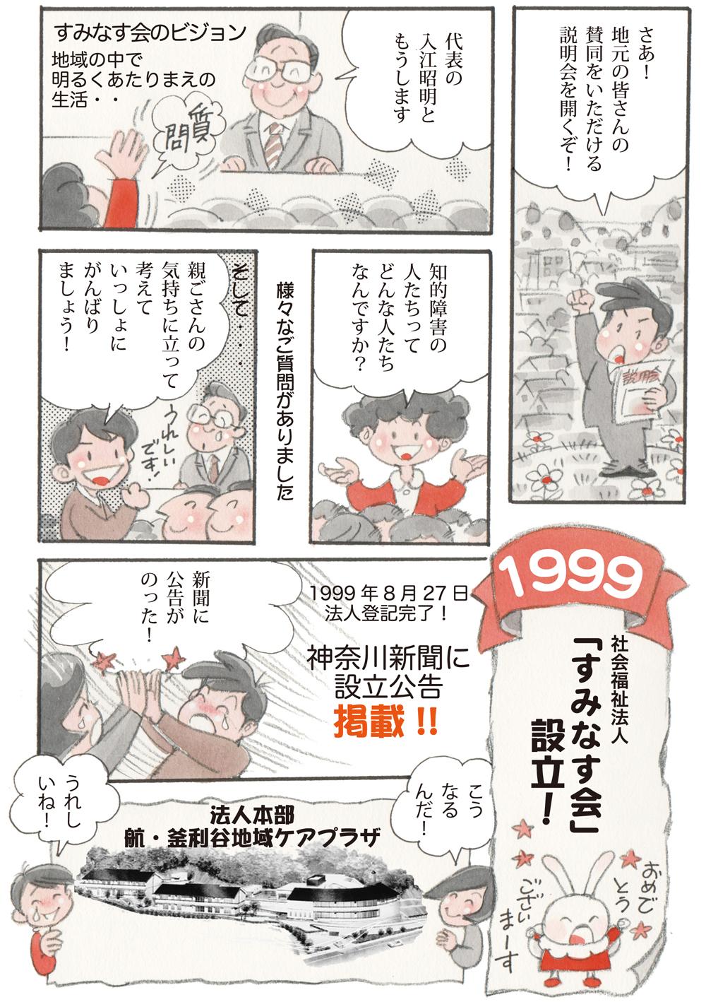すみなす会誕生物語 5p