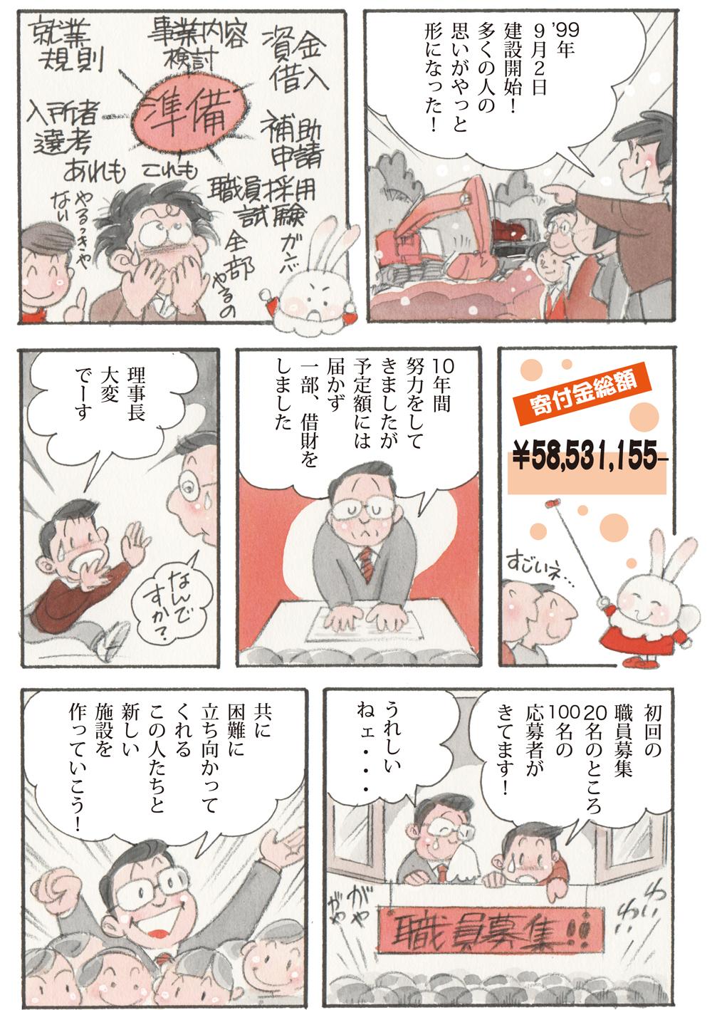 すみなす会誕生物語6p