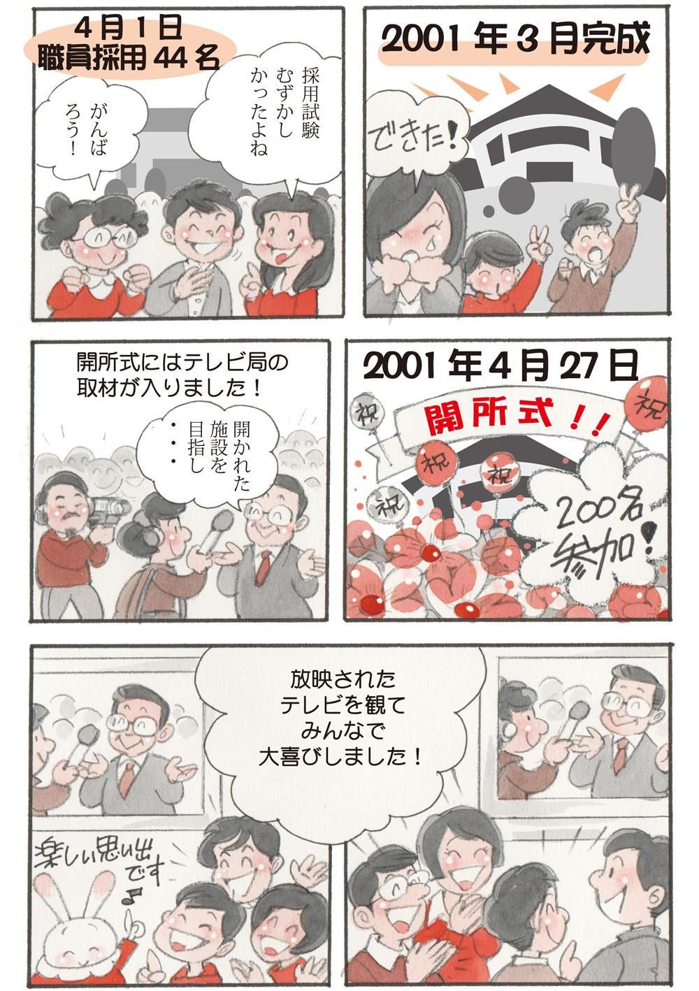 すみなす会誕生物語 7p