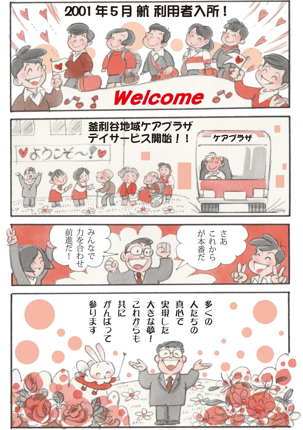 すみなす会誕生物語 8p