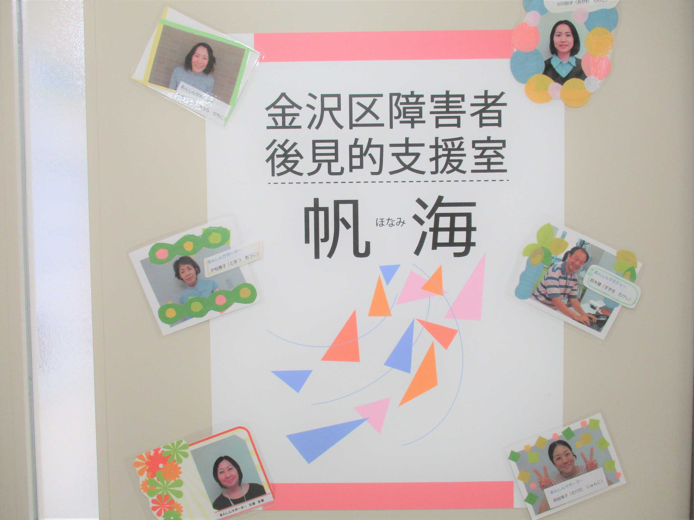 スタッフ紹介が掲示された壁の写真