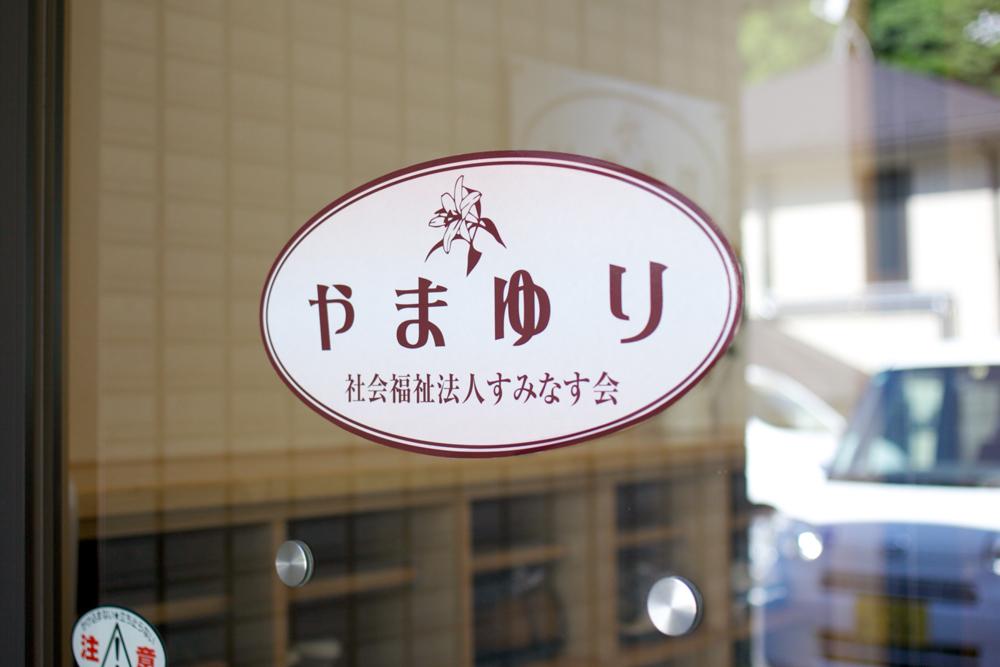 施設入口の施設名ロゴマークの写真