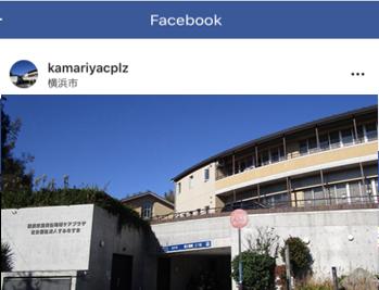 釜利谷Facebook