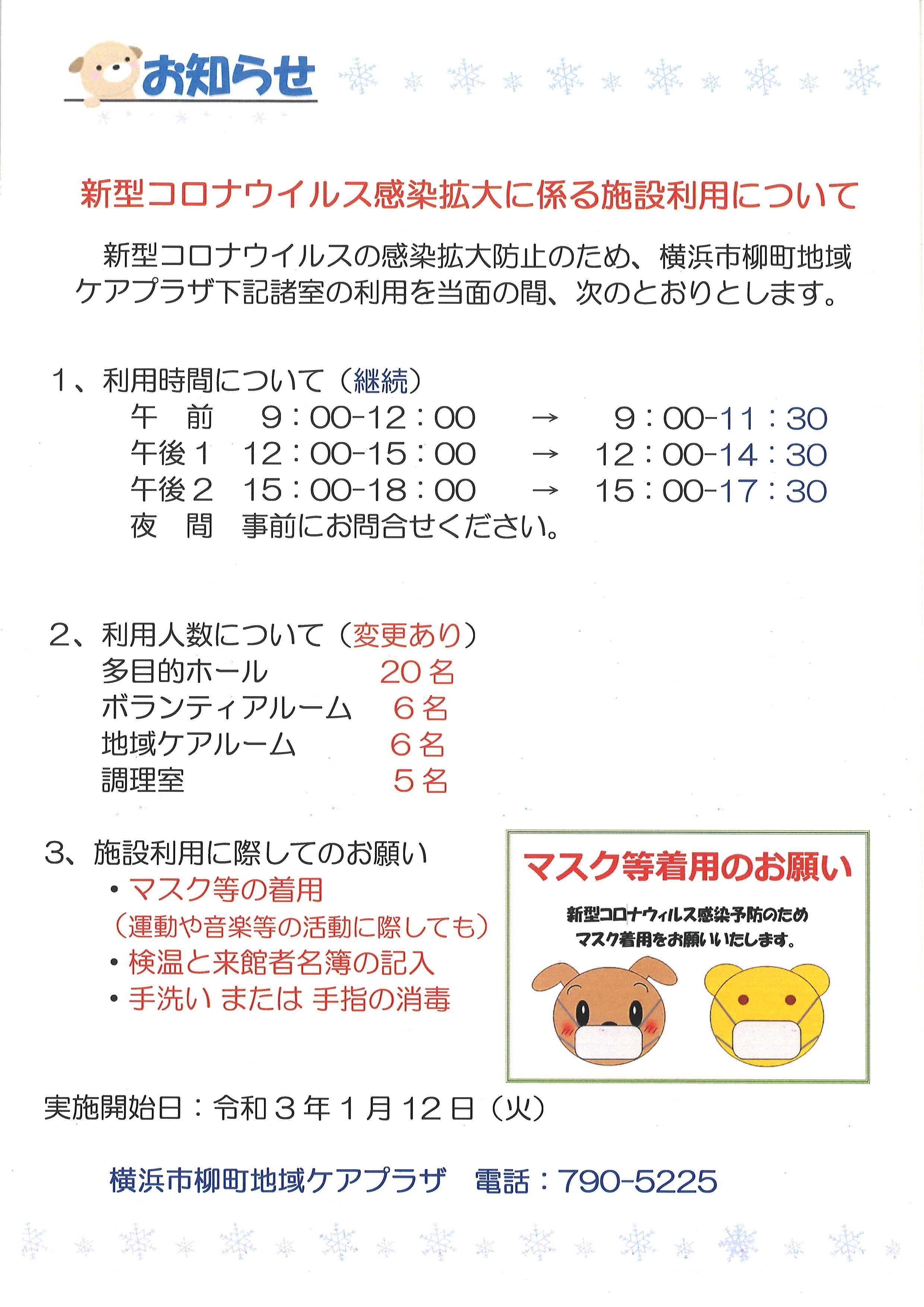 https://www.suminasu.or.jp/global-data/20210114103335994.jpg