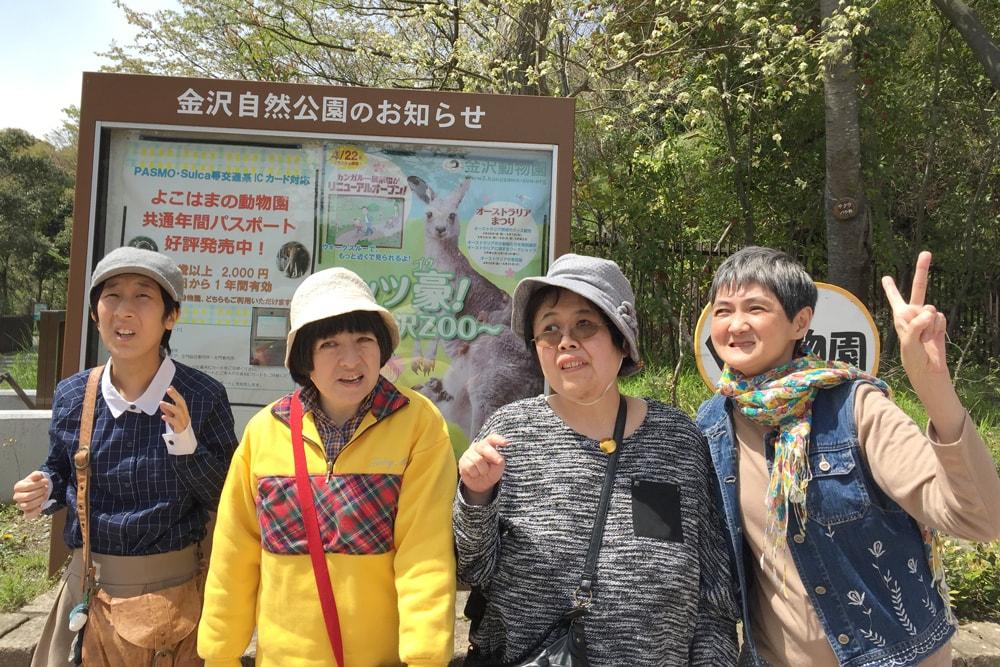 金沢自然公園へおでかけ