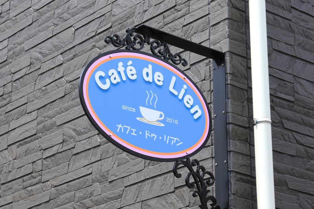 カフェ・ドゥ・リアン看板の写真