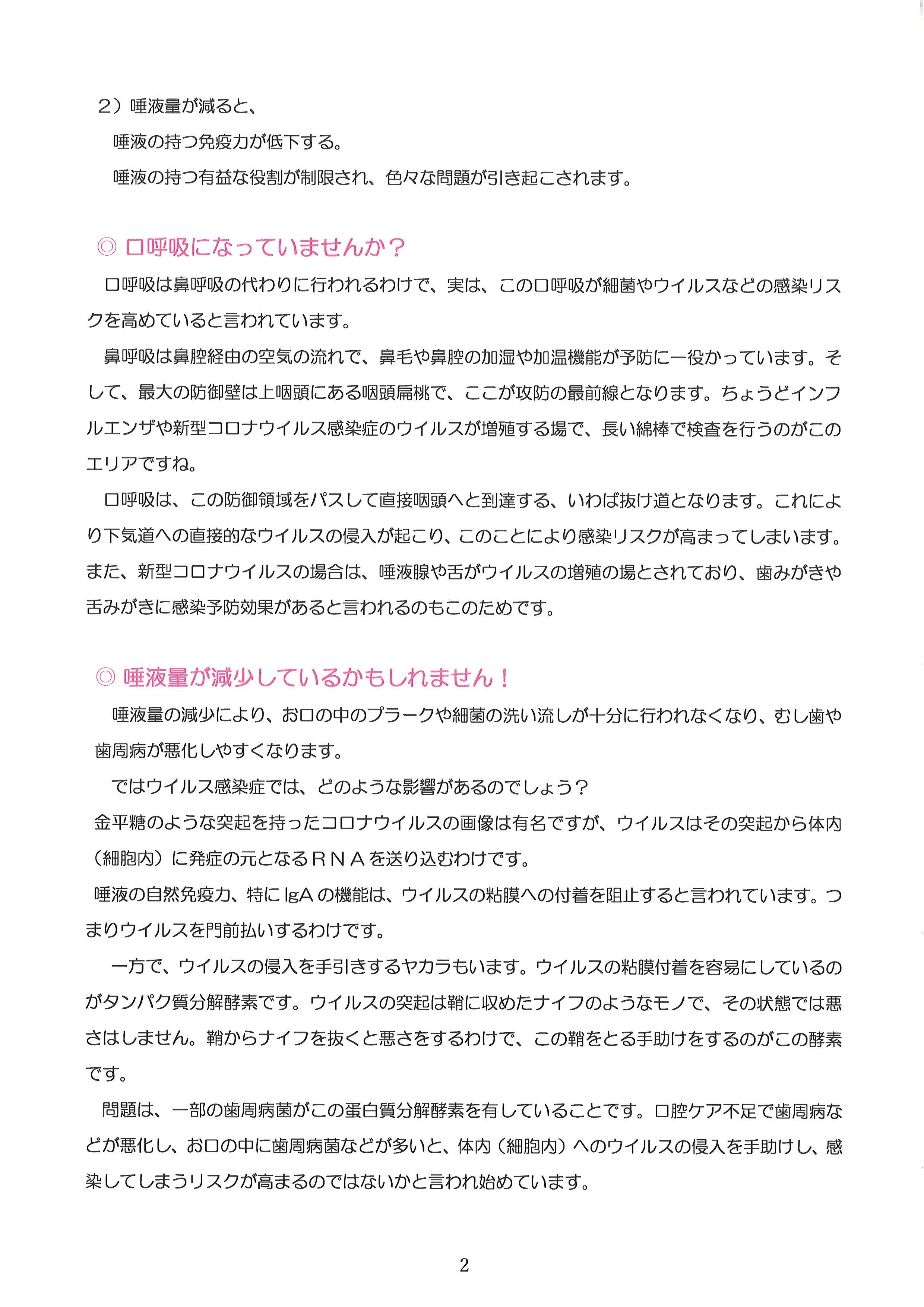 https://www.suminasu.or.jp/global-data/20210514154325752.jpg