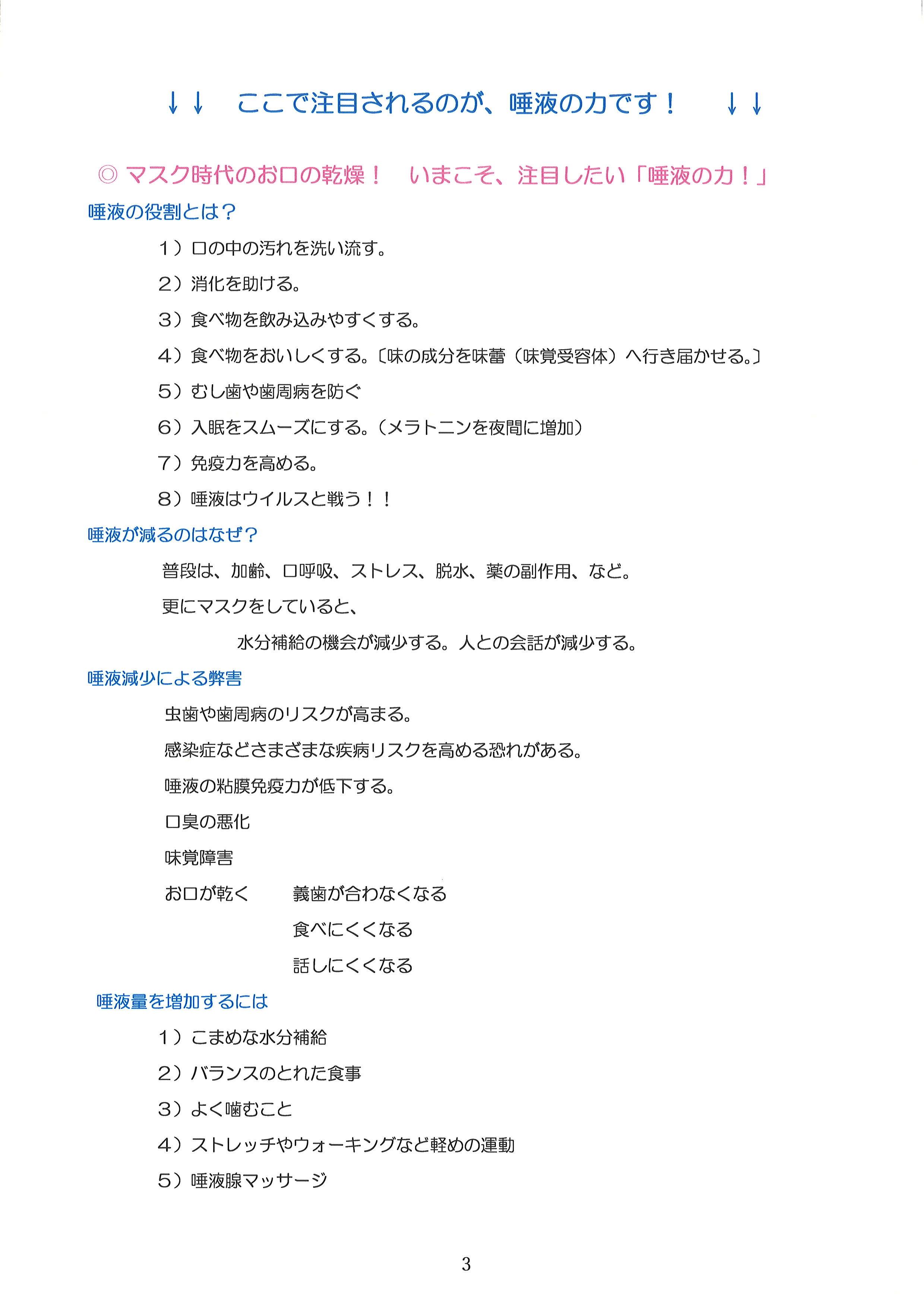 https://www.suminasu.or.jp/global-data/20210514154410686.jpg