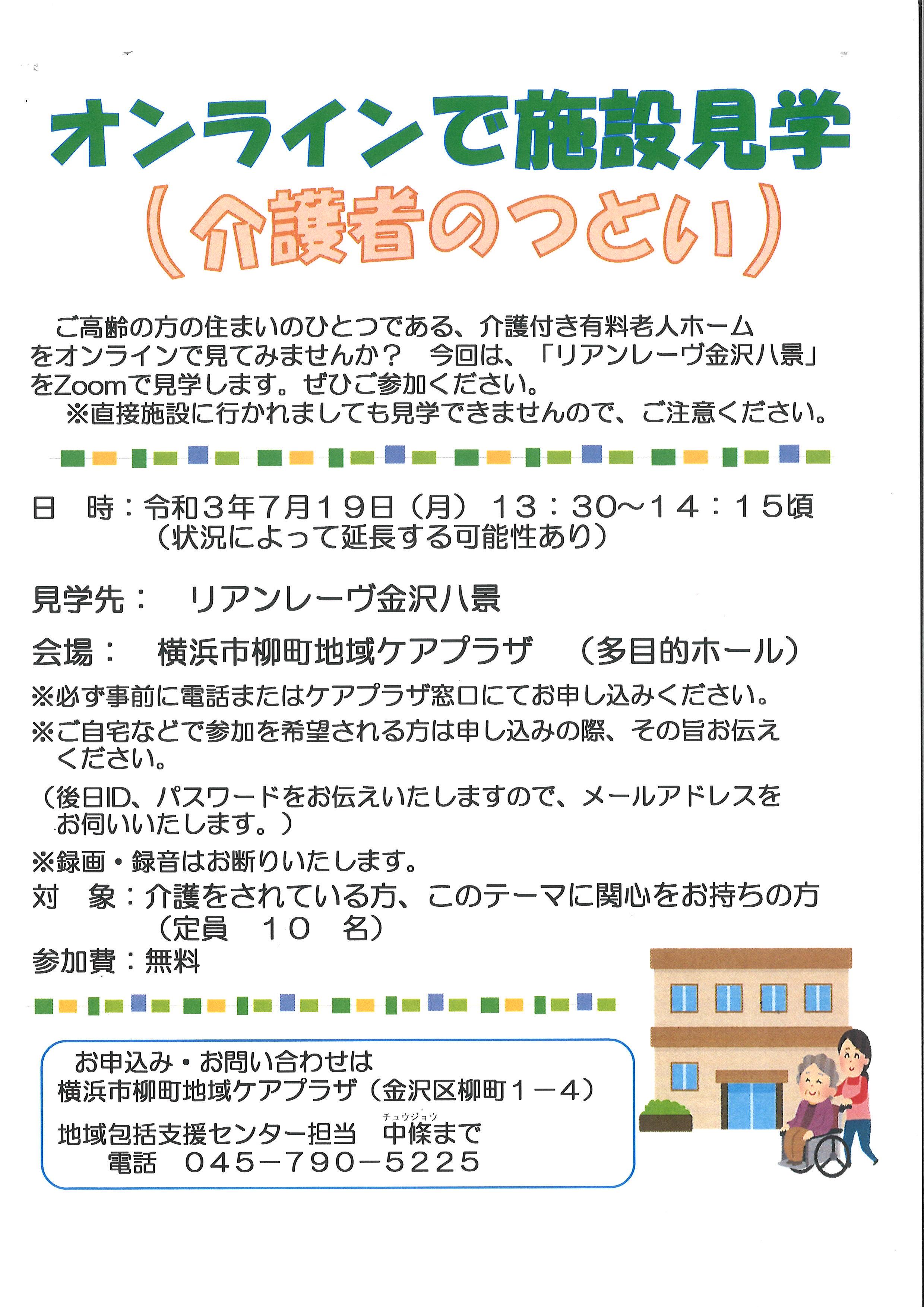 https://www.suminasu.or.jp/global-data/20210621154735233.jpg